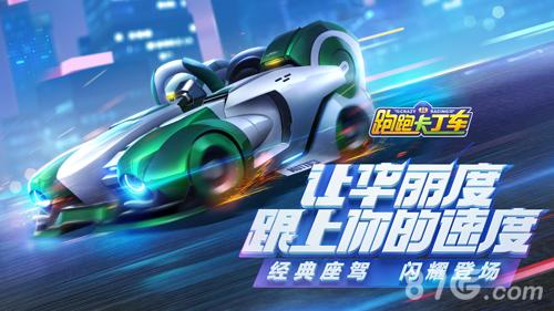 跑跑卡丁车官方竞速版截图3