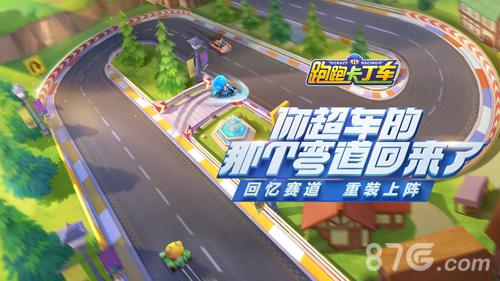 跑跑卡丁车官方竞速版截图5