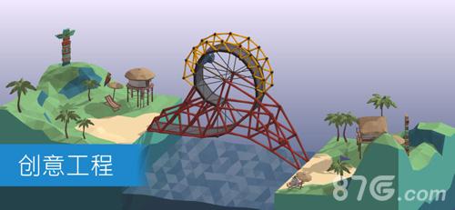 Poly Bridge汉化版截图5