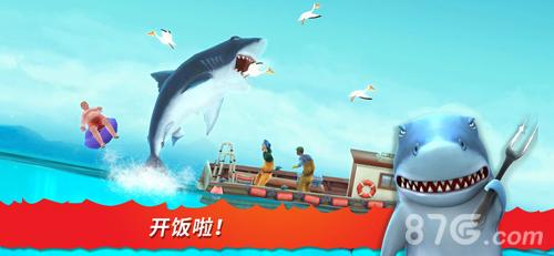 饥饿鲨:进化截图4