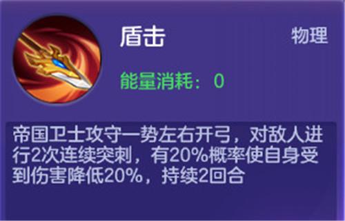 【真钱牛牛娱乐游戏《神之物语》网上真钱牛牛一星骑士帝国卫士技能——盾击】