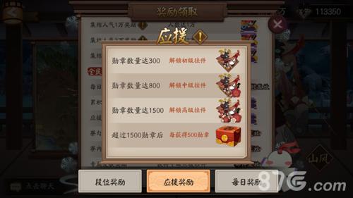 阴阳师为崽而战即将开启8