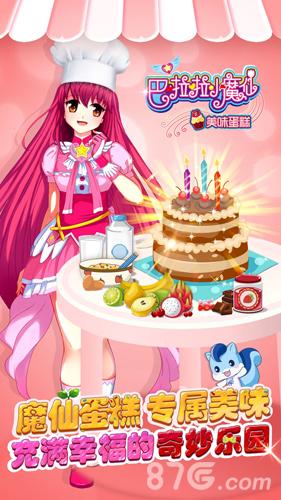 巴啦啦小魔仙-美味蛋糕截图1