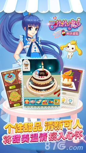 巴啦啦小魔仙-美味蛋糕截图2