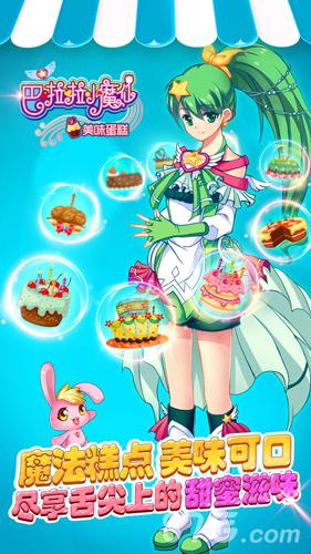 巴啦啦小魔仙-美味蛋糕截图5