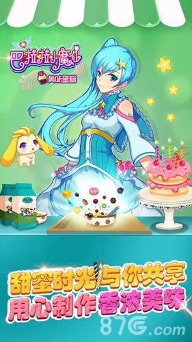 巴啦啦小魔仙-美味蛋糕截图4