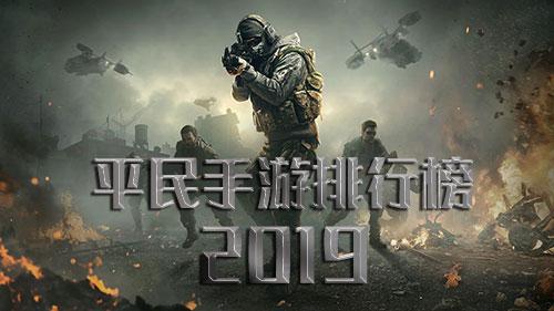 平民手游排行榜2019