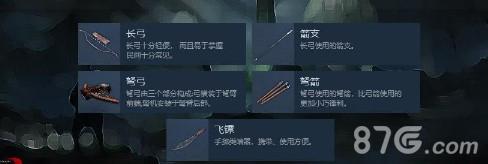 武侠乂手游武器技能搭配3