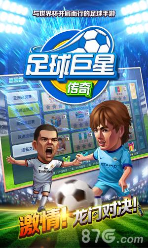 足球巨星传奇H5手游在线玩截图2