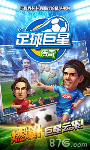 足球巨星传奇H5手游在线玩截图1