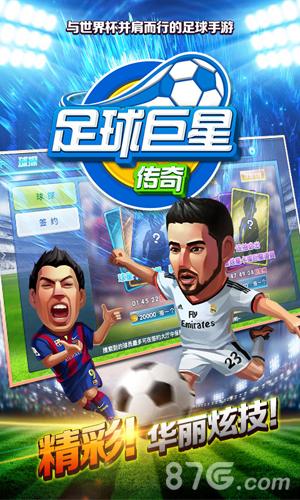 足球巨星传奇H5手游在线玩截图3