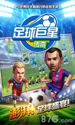 足球巨星传奇H5手游在线玩截图5
