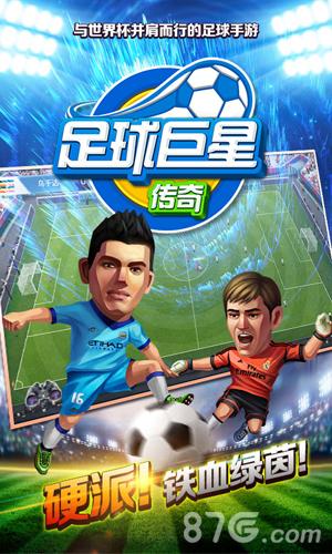 足球巨星传奇H5手游在线玩截图4