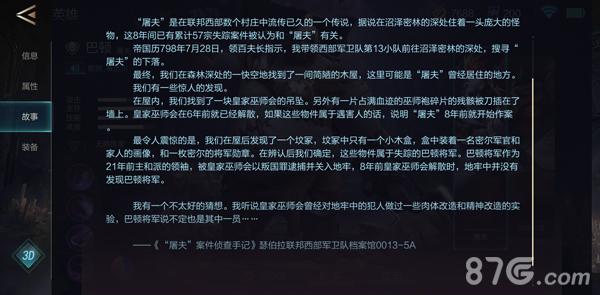 激战狂潮巴顿背景故事介绍