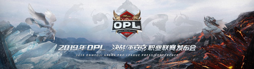 2019OPL《决战!平安京》职业联赛发布会