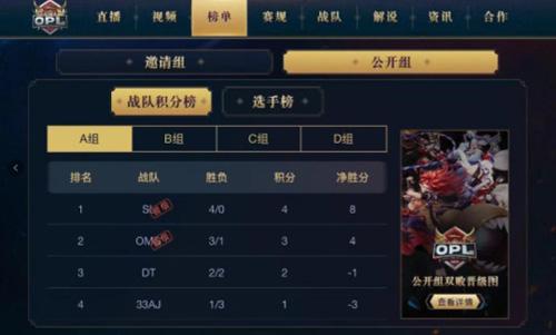 S4赛季游戏内新增赛事版块