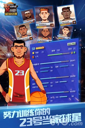 篮球经理截图3