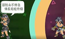 不休的乌拉拉宣传PV视频 石器时代风格挂机放置手游