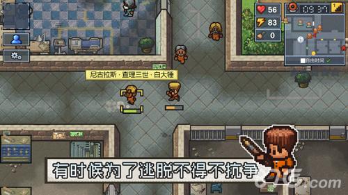 逃脱者2中文版截图2