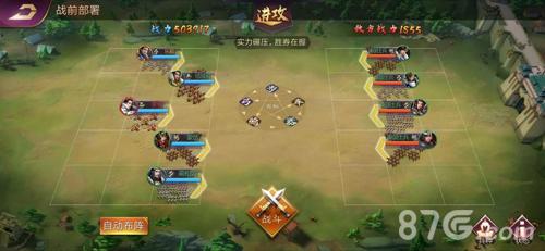 战国梦游戏特色3