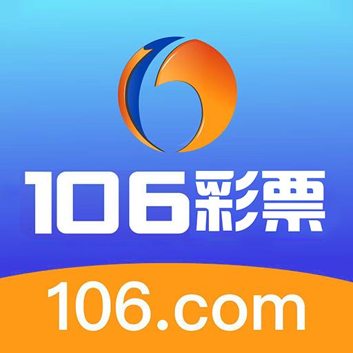 106彩票最新官方app下载