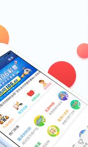 106彩票最新官方app下载截图2