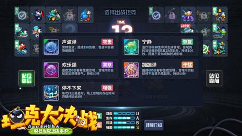 坦克大决战2
