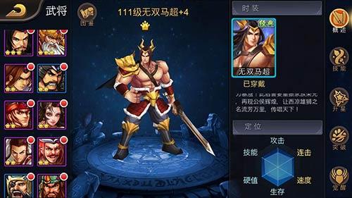 三国战纪4