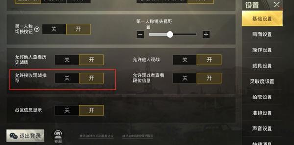 绝地求生刺激战场春节新版本爆料3