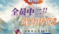 螺旋英雄谭宣传CG视频 全员中二成为传说