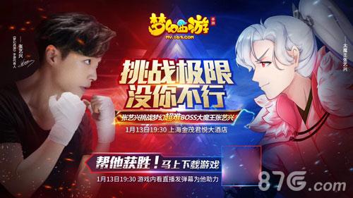 梦幻西游手游宣传图2