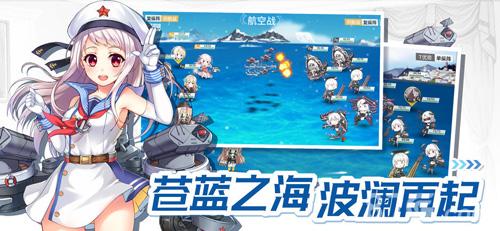 戰艦少女R截圖1