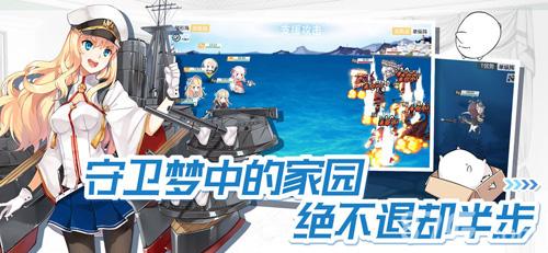 戰艦少女R截圖3