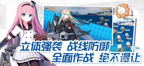 戰艦少女R截圖5