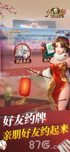 腾讯广东麻将截图5