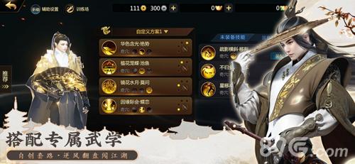 剑侠世界2截图3