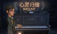 第五人格归宿系统1月14日上线共研服 玩法规则介绍