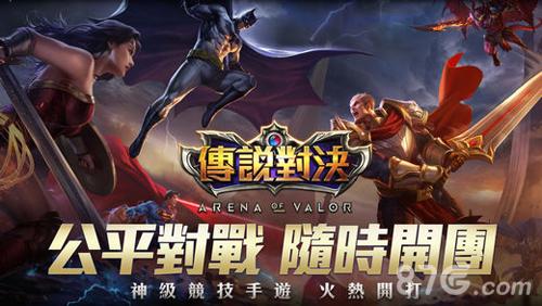 传说对决中文版截图1