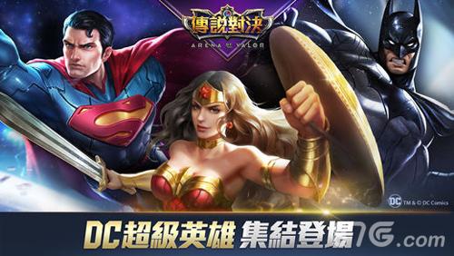 传说对决中文版截图3
