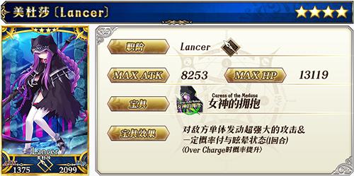 FGO美杜莎Lancer