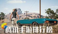 腾讯手游排行榜2019 最新火爆腾讯游戏有哪些