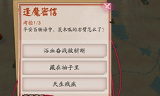 平安百物语中茨木呱的右臂怎么了