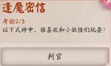 阴阳师以下式神中谁喜欢和小妖怪们玩耍