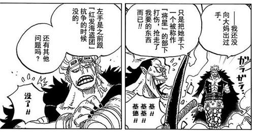 (漫画928话:花魁小紫登场)