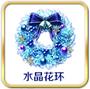 FGO水晶花环