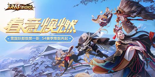 网上金沙手机娱乐版《决战!平安京》金沙娱乐手机版2019焕新公测 S4赛季正式开启!