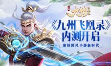 《九州飞凰录》内测开启 演绎国风手游新时代!