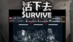 活下去试玩视频 必玩的竖版末日生存游戏试玩
