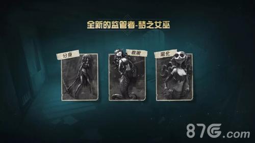 第五人格新监管者梦之女巫1月21日上线共研服2