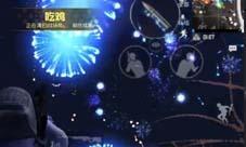 刺激战场春节模式遇上极光天气视频 超美的烟花夜景